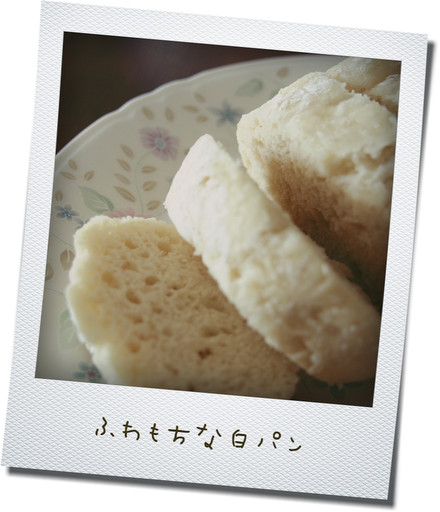 0321白パン