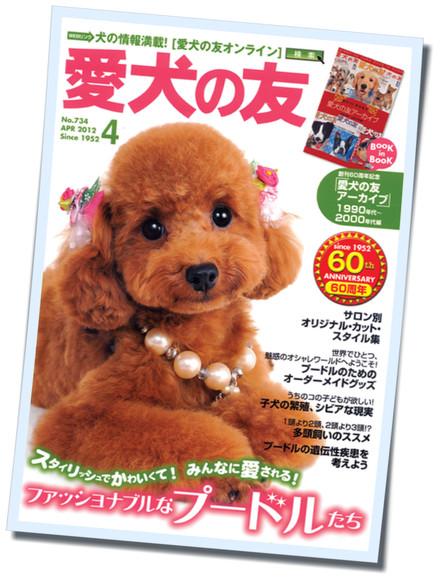 0328 1愛犬の友