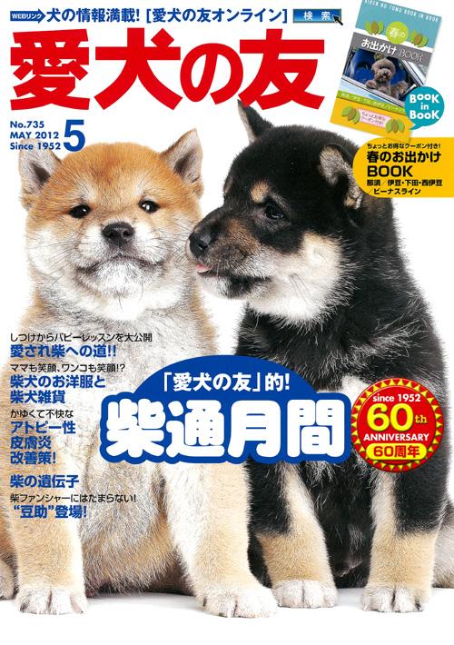 0512 1愛犬の友表紙
