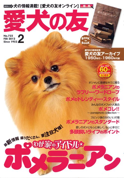 0128愛犬の友表紙