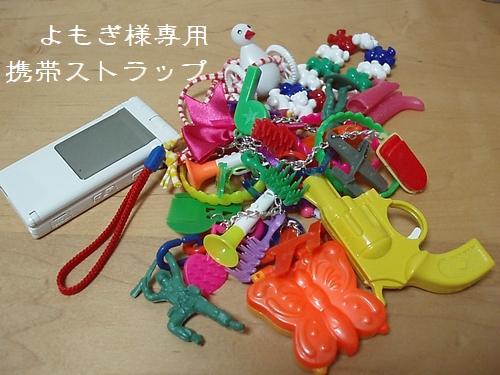 yomogisamasenyou.jpg