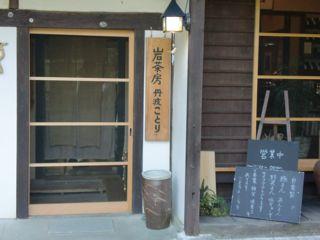 篠山ことり3