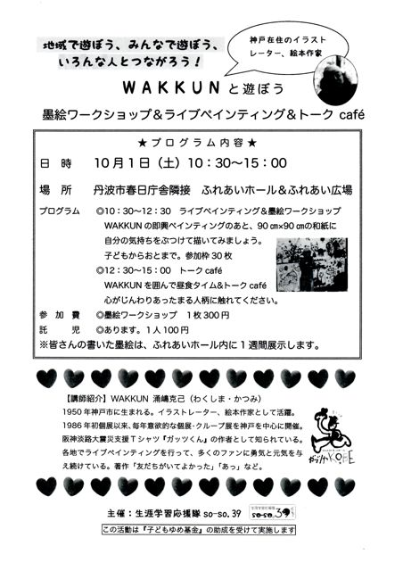 WAKKUN10月jpg
