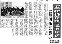 県議会「専攻科存続」採択せず 関係者から賛否の声