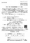 平成21年度 育友会会員研修会について(案内)