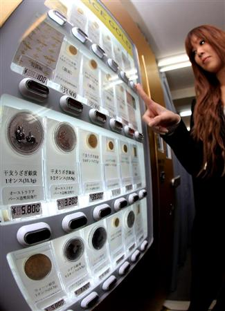 純金自動販売機