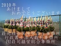 埼玉県 狭山市 行政書士 社会保険労務士 事務所 2010年