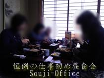 埼玉県 狭山市 行政書士 社会保険労務士 事務所 昼食会2010