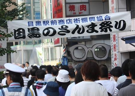 9月4日目黒のサンマ祭り