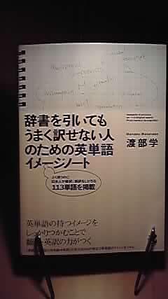 辞書を引いてもうまく訳せない人のための英単語イメージノート