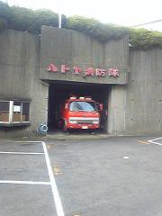 ハトヤ消防