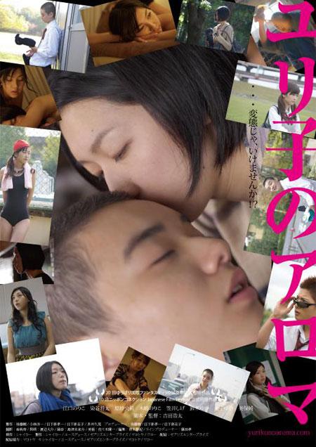 yuriko_flyer