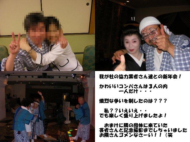 望川館 宴会2010~1