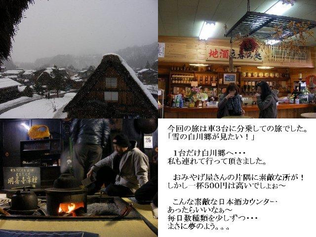 雪の合掌集落1~1