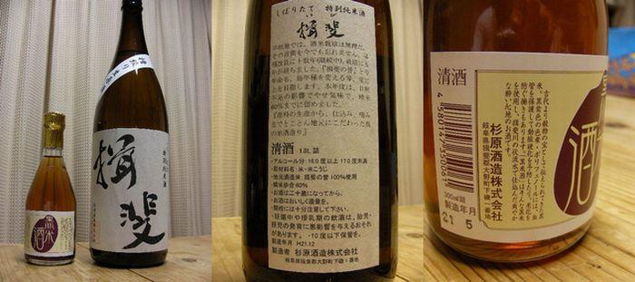 杉原酒造3a