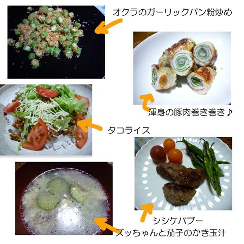 夏野菜料理だ~!
