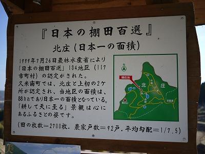 s-13:45棚田紹介