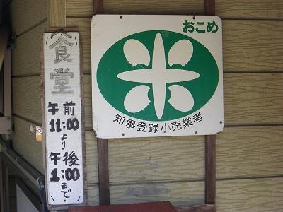 11:35谷川米穀店営業時間