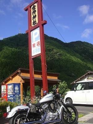 s-8:25金持神社