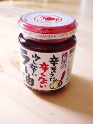 桃屋のラー油2