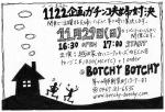 ECNB、ハニークッキーズ、越田家茅ヶ崎でライブやります