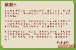 ハナからの手紙