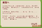 リクからの手紙