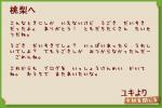 ユキからの手紙