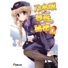 乃木坂春香の秘密 11