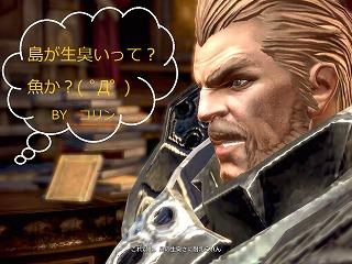 TERA_ScreenShot_コンと4