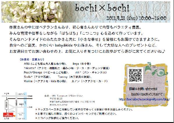 bochibochi4.jpg