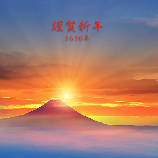 ___謹賀新年