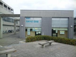久我の杜図書館_2011-12-21