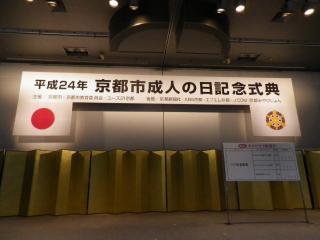 成人式_2012-01-09