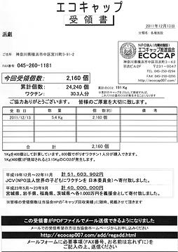 eco1112
