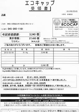 eco1202