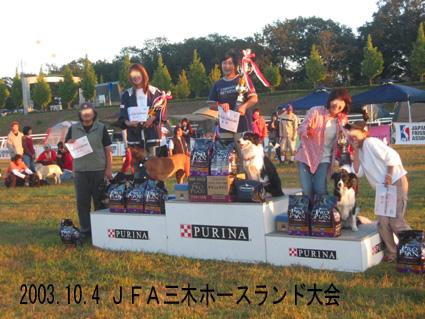 2003.10.4JFA三木ホースランド表彰式