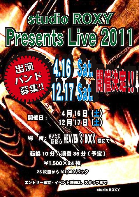 イベント2011.416.ブログ用