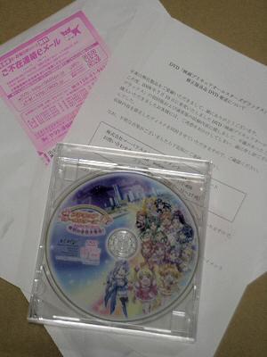 交換DVD 001