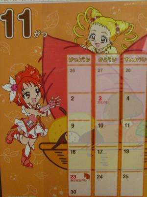11月のカレンダー 001