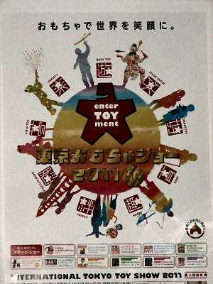 東京おもちゃショー2011 001