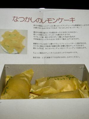 なつかしのレモンケーキ 002