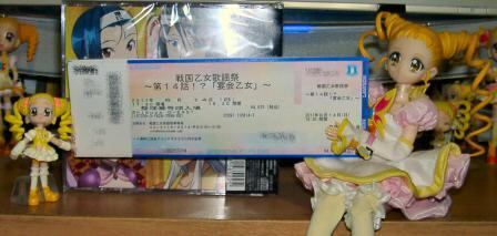 「宴会乙女」チケット 001