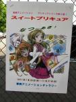東映アニメーションギャラリー 002