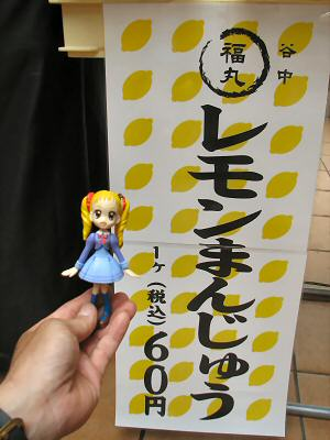 レモンまんじゅう 001