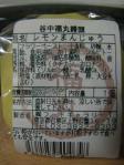 レモンまんじゅう 002