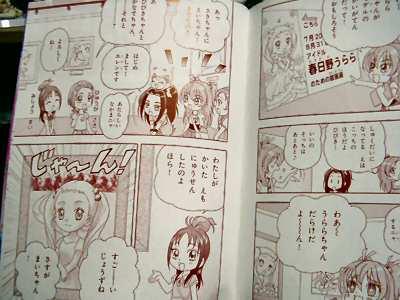 だいすきプリキュアファンブックvol5 002