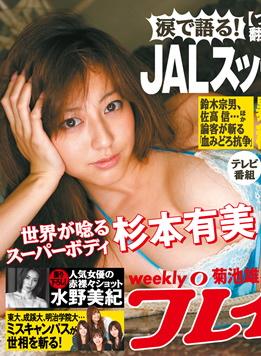 週刊プレイボーイ中吊り2010no6杉本有美