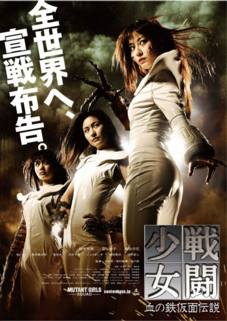杉本有美『戦闘少女』Mutant Girls Squadポスタービジュアル1