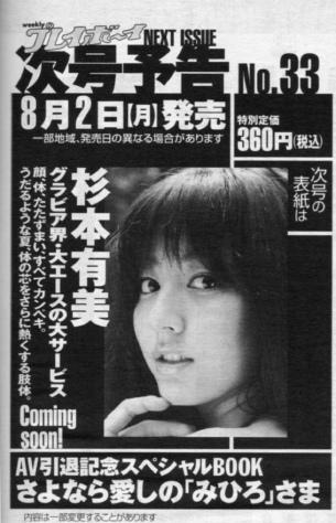 週刊プレイボーイ次号予告2010年8月2日発売号